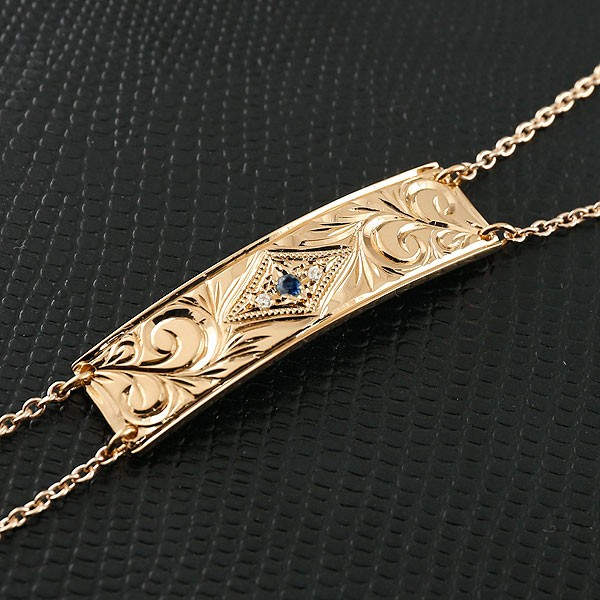 ハワイアンジュエリー ブレスレット プレート サファイア ピンクゴールドk10 ダイヤモンド レディース ミル打ち ダイヤ 10金