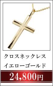 クロス ネックレス