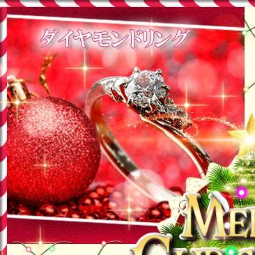 クリスマス ダイヤモンド