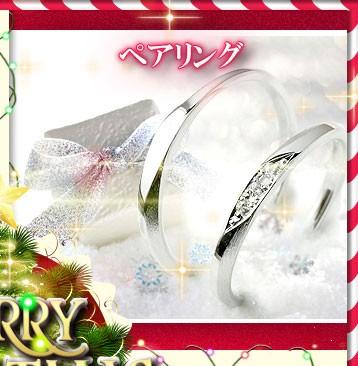 クリスマス ペアリング