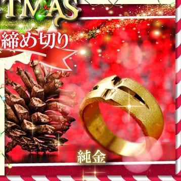 クリスマス 純金