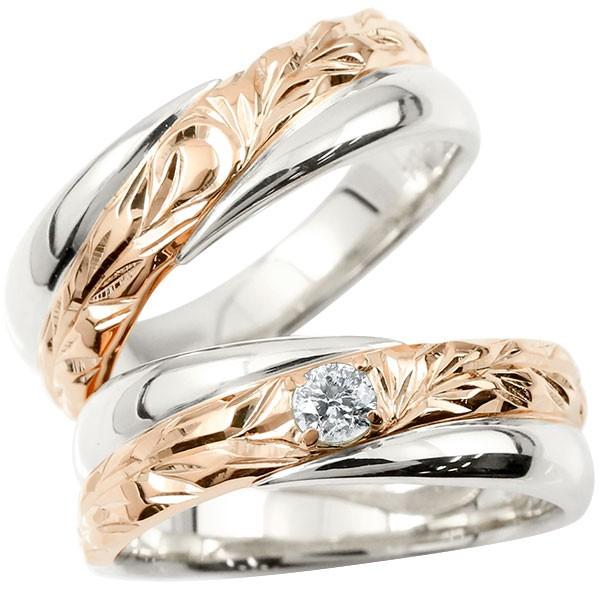 ハワイアンジュエリー ペアリング 結婚指輪 プラチナ ダイヤモンド マリッジリング ピンクゴールドk18 ダイヤ 18金 結婚式 カップル コンビ