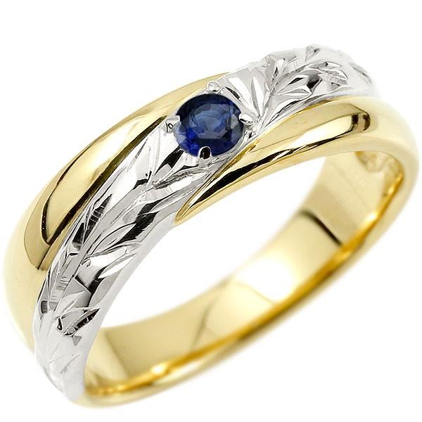ハワイアンジュエリー 婚約指輪 プラチナ サファイア エンゲージリング ピンキーリング リング 指輪 一粒 イエローゴールドk18 18金コンビ 18k pt900