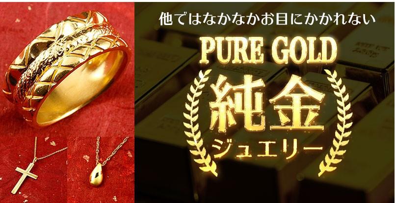 純金 puregold