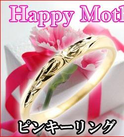 母の日ばぁばリング