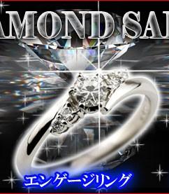 ダイヤモンドセール エンゲージ