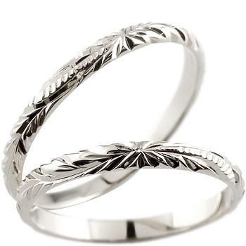ハワイアンジュエリー ペアリング プラチナ 結婚指輪 マリッジリング