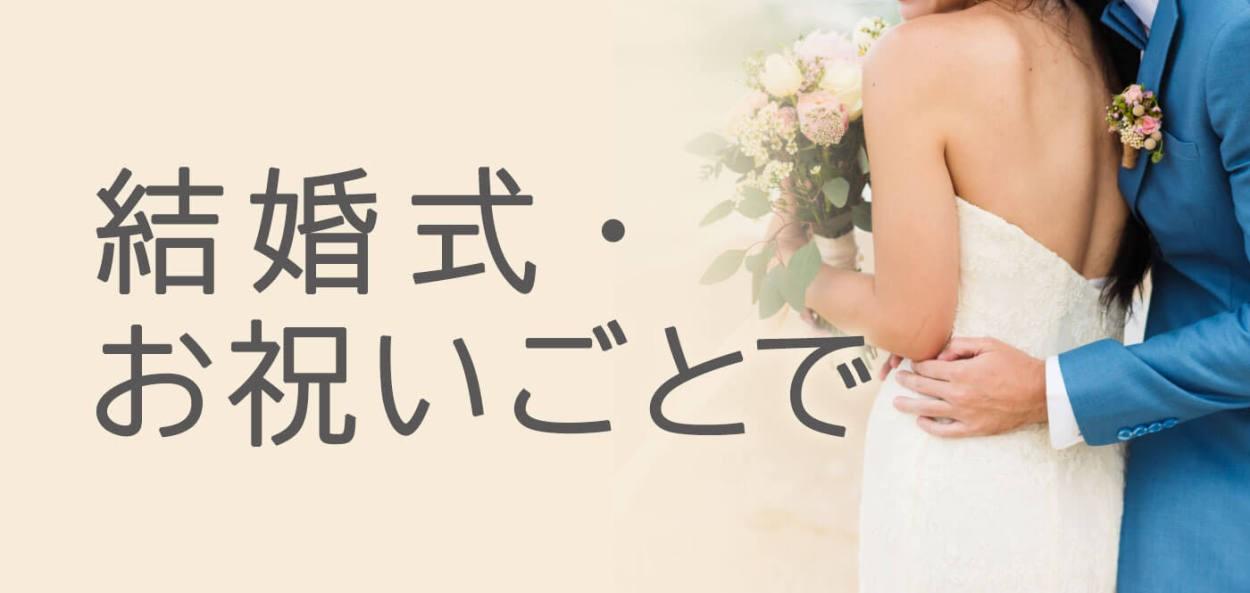 結婚式・お祝いごとで