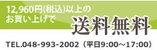 12,960円以上で送料無料!!