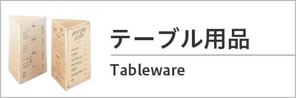 テーブル用品