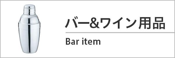 バー&ワイン用品
