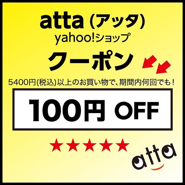 atta(アッタ) yahoo!ショップで使えるお得な【100円OFF】クーポン!