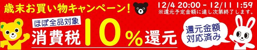 10%還元