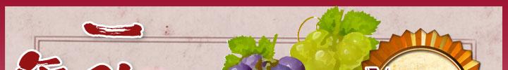 矢作ワイン(赤ワイン)