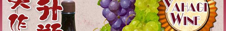 矢作ワイン(白ワイン)