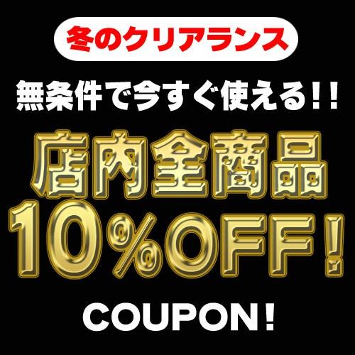 【全商品 10%OFF!クーポン】