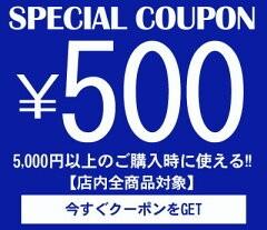 ★5000円以上で使える500円OFFクーポン!【店内全品対象】