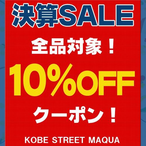 【決算SALE限定!全商品 10%OFFクーポン】