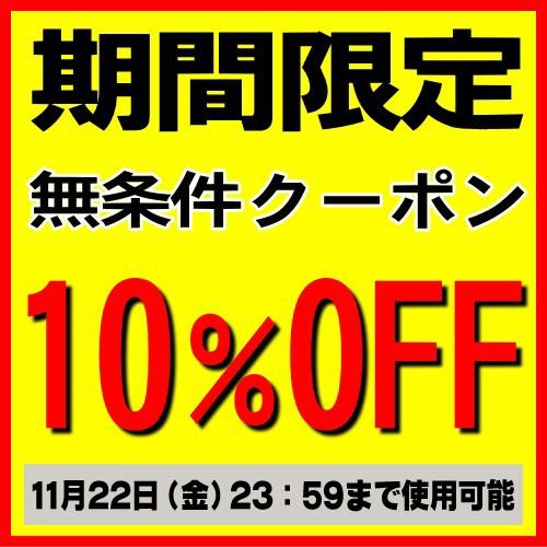 無条件で全品に使える!10%OFFクーポン★秋冬新作SALE