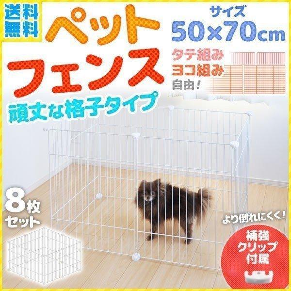 ペットフェンス 透明 犬用 8枚 ペットゲート 犬 猫 室内 階段 ペット用品 置くだけ 屋外 柵 ケージ ペットガードフェンス サークル 軽量 赤ちゃん|attention8-25|12