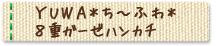 YUWA 8重ガーゼハンカチ*ち〜ふ
