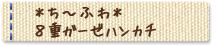 8重ガーゼハンカチ*ち〜ふわ*