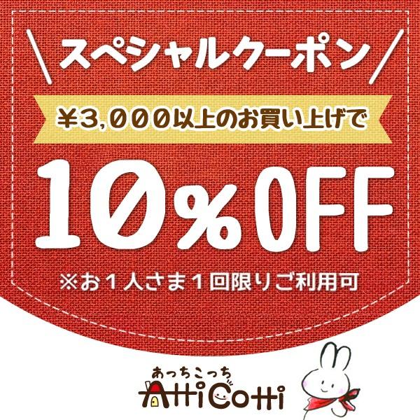 あっちこっち3000円以上10%引