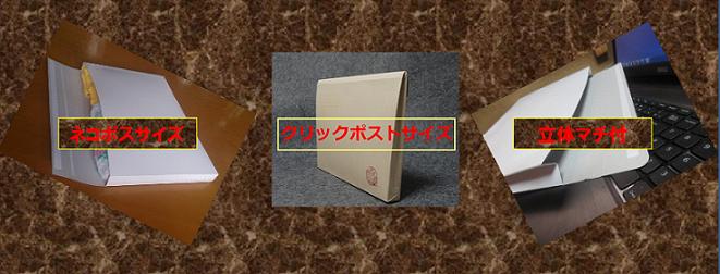 厚紙封筒 箱入りむすめ 本店