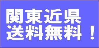 関東近県送料無料