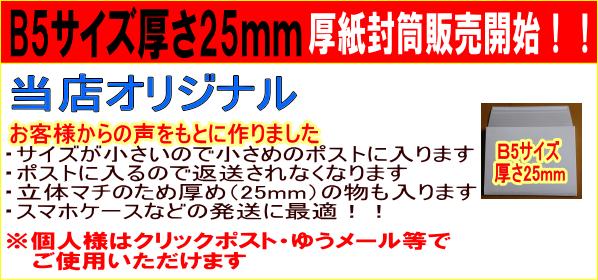 B5サイズ厚さ25ミリ