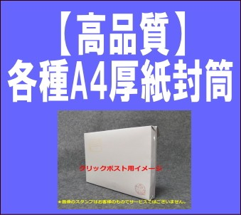 高品質各種A4厚紙封筒