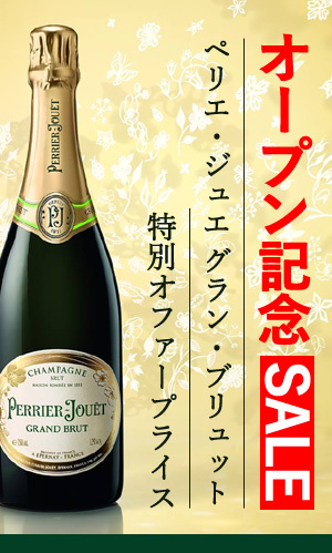 シャンパン ペリエ・ジュエ グランブリュット 750ml 正規 フランス シャンパー