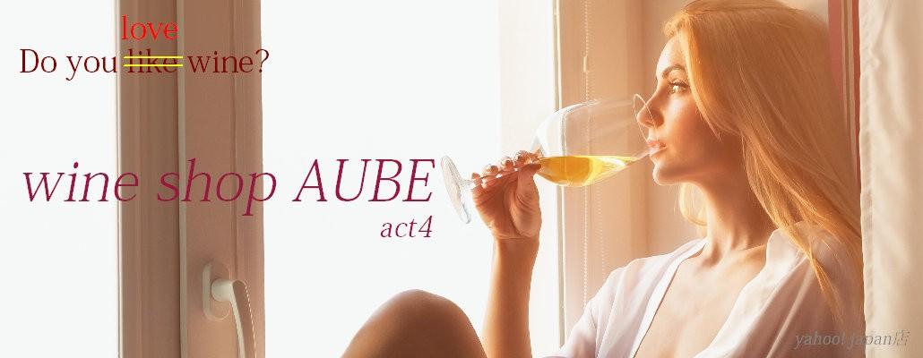 wine AUBE shop act.4 所沢のワイン通販専 門店)