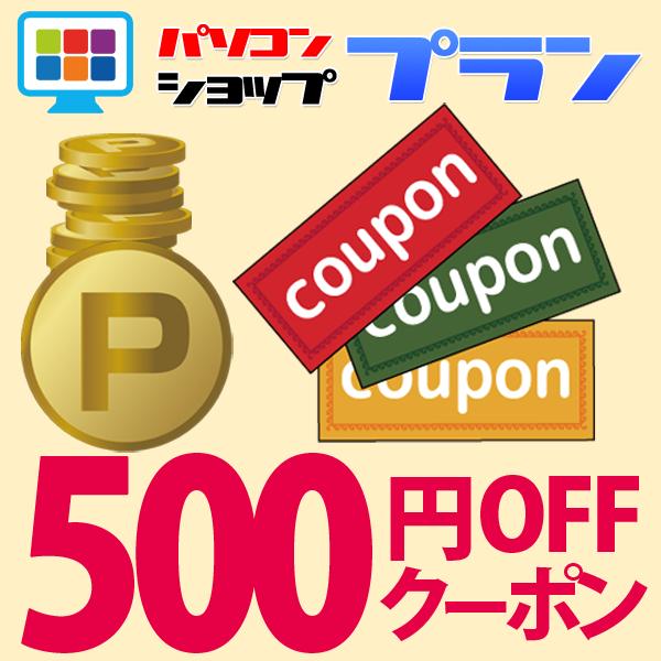 店内全品で期間中何度でも使える500円OFFクーポン♪
