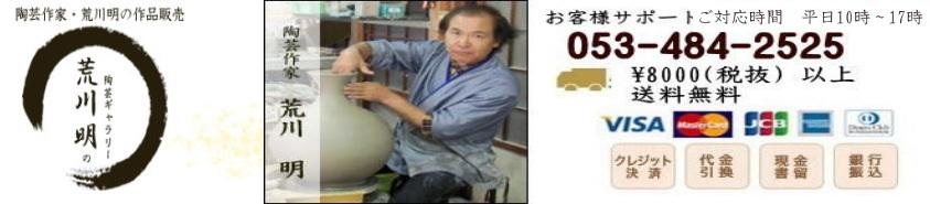 志野焼、ぐいのみ、抹茶茶碗等薪窯焼成作品:荒川明の陶芸ギャラリー