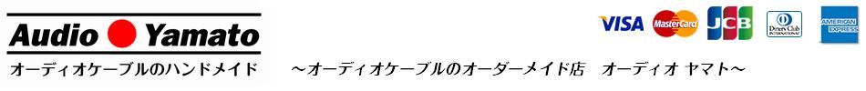 〜オーディオケーブルのオーダーメイド店 オーディオ ヤマト〜