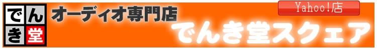 オーディオ専門店でんき堂スクェア Yahoo!店