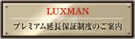 LUXMANプレミアム延長保証取扱店
