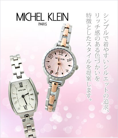 ミッシェルクラン腕時計