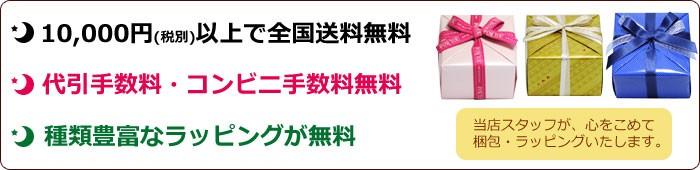 代引手数料無料・コンビニ手数料無料・ラッピング無料・1万円以上全国送料無料