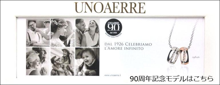ウノアエレ90周年モデル