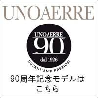 ウノアエレ90周年