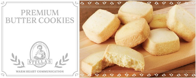プレミアムバタークッキー