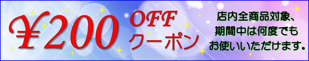 今月のクーポン200円