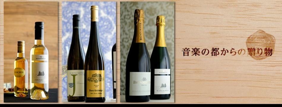 オーストリアワイン セレクション
