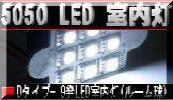 室内灯LED