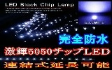 5050チップLED