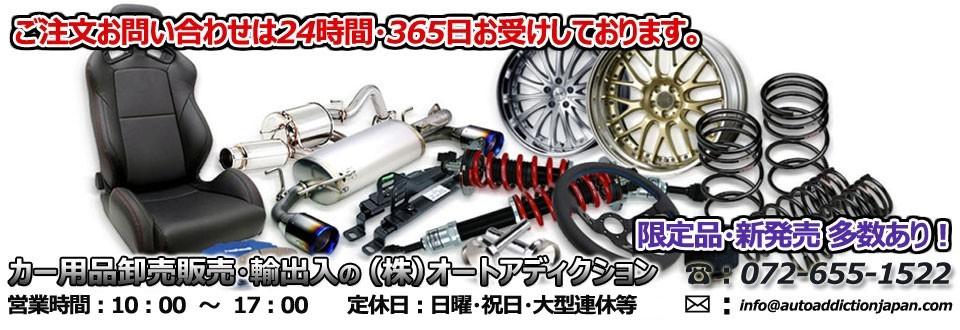 オートアディクションジャパン 車高調 マフラー シートレール レカロ ドアミラー ブレーキカバー ブレーキパッド スタビリンク 特価 激安 オートパーツ販売店です