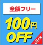 全商品 フリーに使える100円引きクーポン