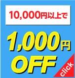 全商品が対象!10,000円以上のご注文で1000円OFFクーポン